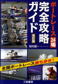 ボートレース24場完全攻略ガイド 全国ボートレース勝ち歩き! (サンケイブックス) [ 檜村賢一 ]