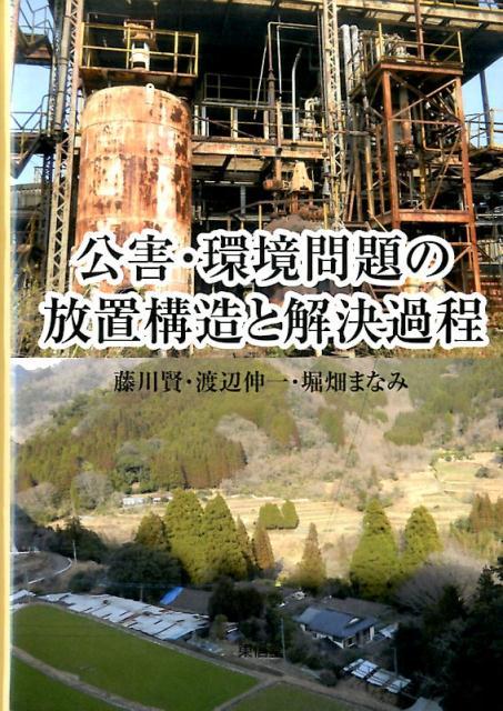 公害・環境問題の放置構造と解決過程 [ 藤川賢 ]
