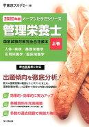 管理栄養士国家試験対策完全合格教本(2020年版 上巻)