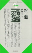 【バーゲン本】人と思想4 釈迦