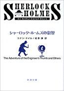 シャーロック・ホームズの叡智改版