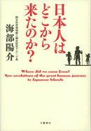 【謝恩価格本】日本人はどこから来たのか?