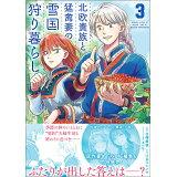 北欧貴族と猛禽妻の雪国狩り暮らし(3) (PASH!コミックス)