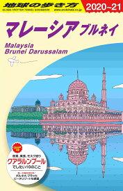 D19 地球の歩き方 マレーシア ブルネイ 2020〜2021 [ 地球の歩き方編集室 ]