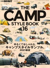 THE CAMP STYLE BOOK(vol.16) ゆるくておしゃれな、キャンプスタイルサンプル。2021春夏 (ニューズムック 別冊GO OUT)