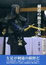剣道の極意と左足 [ 小林三留 ]