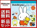 ディック・ブルーナシール 1-3巻セット