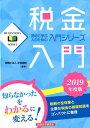 税金入門(2019年度版) (Beginner Series) [ 中央総研 ]