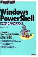 Windows PowerShellポケットリファレンス