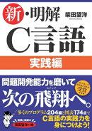 新・明解C言語(実践編)