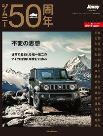 ジムニー50周年 (メディアパルムック)