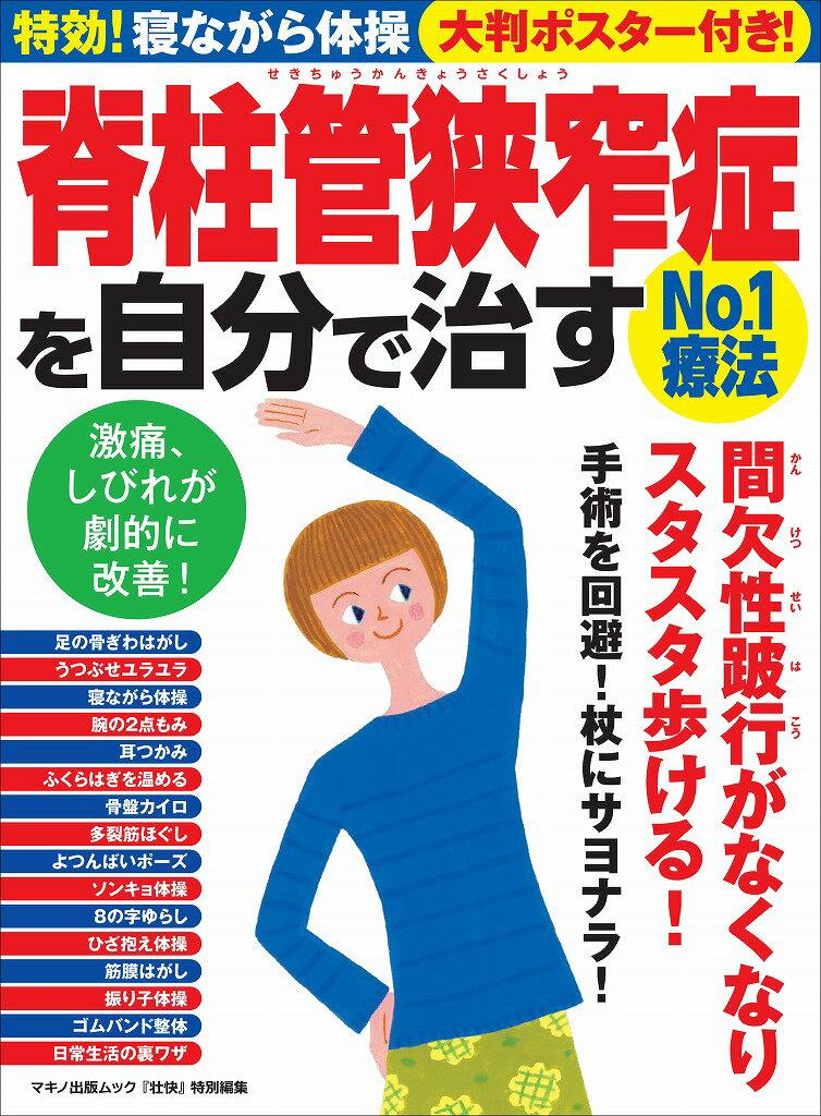 脊柱管狭窄症を自分で治すNo.1療法 特効!寝ながら体操 大判ポスター付き!