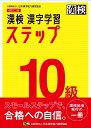 漢検 10級 漢字学習ステップ 改訂二版 [ 日本漢字能力検定協会 ]