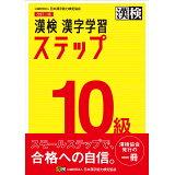 漢検10級漢字学習ステップ改訂二版