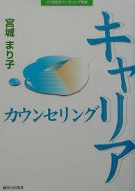 キャリアカウンセリング (21世紀カウンセリング叢書) [ 宮城まり子 ]