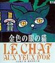 金色の眼の猫 [ 古石篤子 ]
