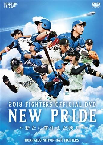 2018 FIGHTERS OFFICIAL DVD NEW PRIDE 〜新たに芽生えた誇り〜 [ 北海道日本ハムファイターズ ]