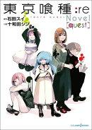 東京喰種ートーキョーグールー:re Novel [quest]