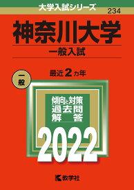 神奈川大学(一般入試) (2022年版大学入試シリーズ) [ 教学社編集部 ]