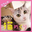 Cats Calendar 猫めくり リフィル