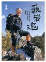 藪岩魂 ハイグレード・ハイキングの世界 [ 打田エイ一 ]