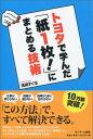 トヨタで学んだ「紙1枚!」にまとめる技術 [ 浅田すぐる ]