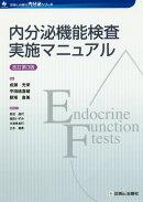内分泌機能検査実施マニュアル改訂第3版