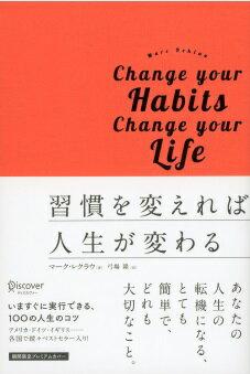 習慣を変えれば人生が変わる プレミアムカバー