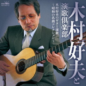 木村好夫のギター演歌 〜昭和の名曲コレクション〜 [ 木村好夫と演歌倶楽部 ]