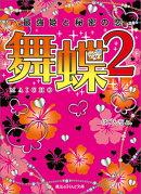 舞蝶2 最強姫と秘密の恋