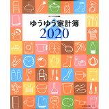 ゆうゆう家計簿(2020) (主婦の友生活シリーズ)