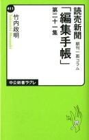 読売新聞「編集手帳」(第21集)