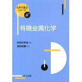 有機金属化学 (化学の要点シリーズ)