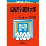 名古屋外国語大学(2020) (大学入試シリーズ)
