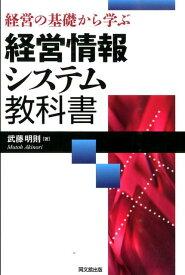 経営の基礎から学ぶ経営情報システム教科書 [ 武藤明則 ]