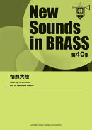 New Sounds in BRASS 第40集 情熱大陸