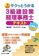 サクッとうかる3級建設業経理事務士テキスト第2版