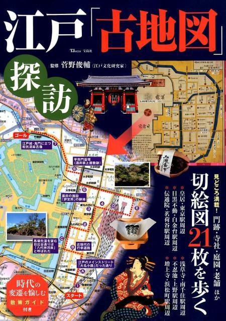 江戸「古地図」探訪 時代の変遷を愉しむ散策ガイド付き (TJ MOOK) [ 菅野俊輔 ]