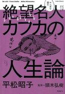 【謝恩価格本】マンガで読む 絶望名人カフカの人生論