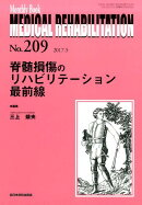 MEDICAL REHABILITATION(No.209(2017.5))