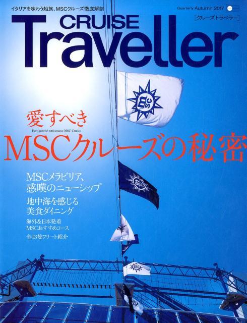 CRUISE Traveller(Autumn 2017) 愛すべきMSCクルーズの秘密