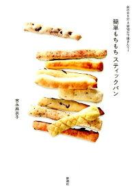 簡単もちもちスティックパン 前の日5分→朝10分で焼きたて! [ 吉永麻衣子 ]