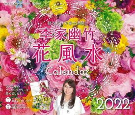 李家幽竹 花風水カレンダー2022 飾るだけで幸せ満開! [ 李家 幽竹 ]