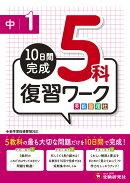 中1/復習ワーク5科