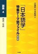 「日本語学」特集テーマ別ファイル(語彙 4)普及版