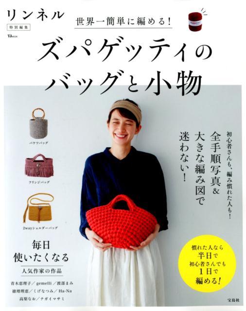 世界一簡単に編める!ズパゲッティのバッグと小物 (TJ MOOK リンネル特別編集)