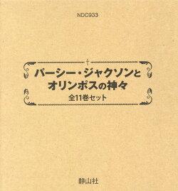 パーシー・ジャクソンとオリンポスの神々(全11巻セット)