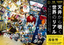 My Room 天井から覗く世界のリアル 55ヵ国1200人のベッドルーム [ John Thackwray(ジョン・サックレー) ]