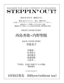 STEPPIN' OUT! ステッピンアウト! DECEMBER 2021 VOLUME21 2021年12月号 西島秀俊×内野聖陽 (Brown's books) [ 0 ]
