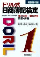 ドリル式日商簿記検定1級新版第8版